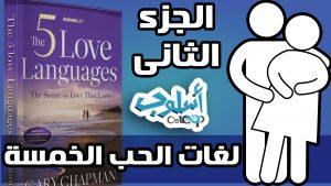 الجزء الثاني من حلقة: لغات الحب الخمسة – د.جاري تشابمان the 5 love languages osloop