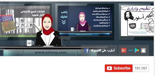 قناة أسلوب على يوتيوب