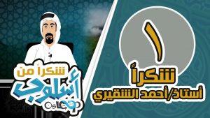 سلسلة شكرا من أسلوب | حلقة رقم 1 – شكرا أحمد الشقيري Osloop Thanks: Ahmad Al Shugairi