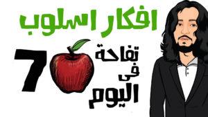 افكار اسلوب 7 تفاحة في اليوم An Apple A Day keeps the doctor away