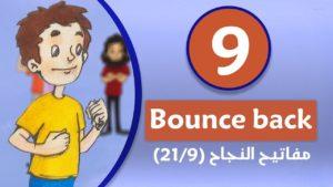 Bounce Back بتعافر في المذاكرة والعبادة والرياضة والدايت؟ باونس باك! مفتاح رقم 9 من مفاتيح النجاح