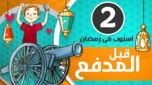 قبل المدفع – حلقة رقم ٢ من برنامج أسلوب في رمضان 2018