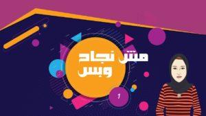 مش نجاح و بس – فيديو جديد من أسلوب