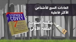 (مكتبة أسلوب – الحلقة الأولى: كتاب: العادات السبع للأشخاص الأكثر فاعلية – الحلقة كاملة (جديد