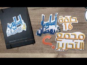 رمضان مجمع التحرير… 15 حلقة في حلقة واحدة! أسلوب في رمضان حلقة 16