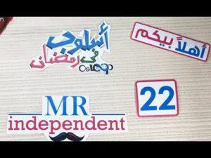 رمضان: يوم الاستقلال Mr.Indepdent