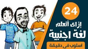 كيف أتعلم اللغة الانجليزية الحقيقية بسهولة وسرعة: أحمد أبو زيد دروس أونلاين | أسلوب في دقيقة ٢٤