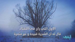 قصة قصيرة: الشجرة