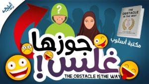 زوجها غلس 😡 يا ترى هي عملت إيه 😂 مكتبة أسلوب: العائق هو الطريق Obstacle is the way book summary
