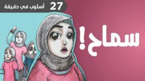 سؤال من: سين ميم ألف حاء من ميت أبو الزلط: أسلوب في دقيقة 27