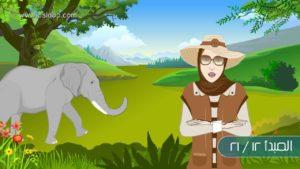 تحب تاكل فيل؟ أسلوب