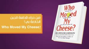 who moved my cheese من الذي حرك قطعة الجبن الخاصة بي